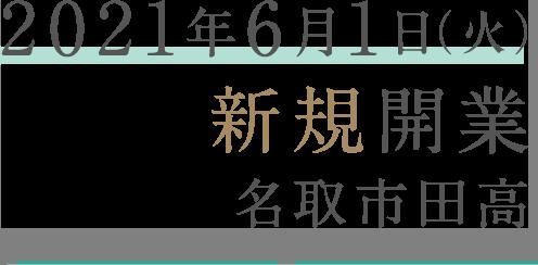 2021年6月新規開業予定名取市田高